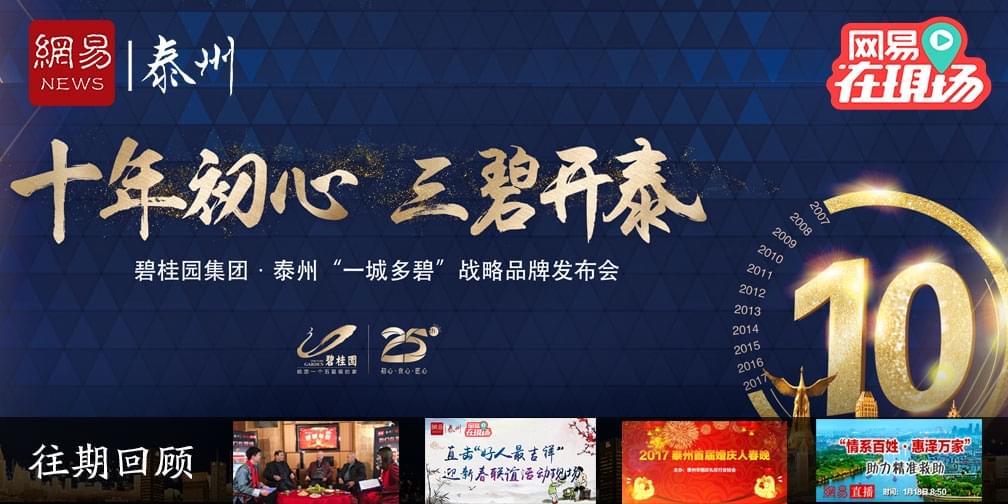 泰州碧桂园战略品牌发布会 网易在现场