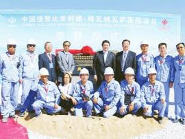 中国援建赞比亚医院由山西建工承建