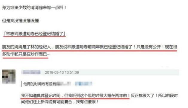早前,有网友爆料称言承旭林志玲已经隐婚2年