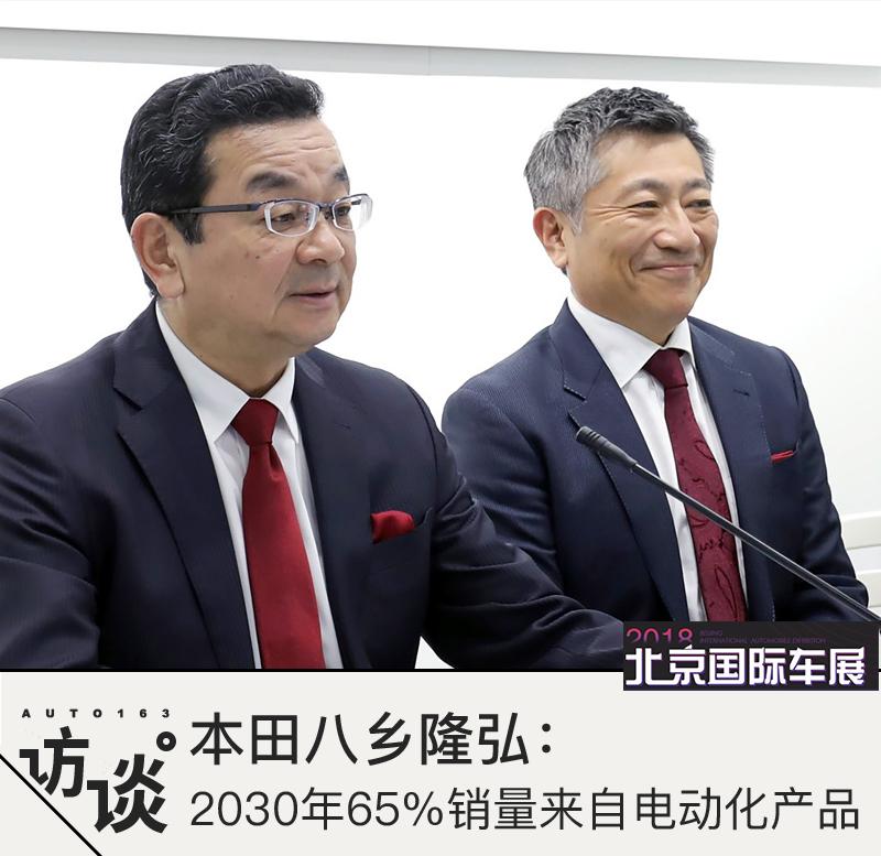 八乡隆弘:本田2030年65%销量来自电动化产品