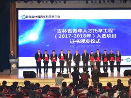 首届吉林省青年科学家年会10月11日拉开帷幕