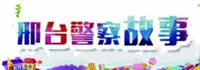 网易河北公安-关注邢台警察故事