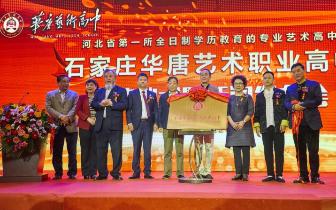 河北省第一所全日制学历教育专业艺术高中诞