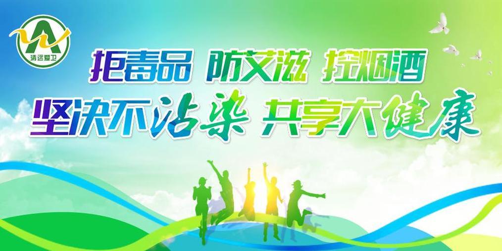 """""""拒毒、防艾、控烟""""清远市第30个爱卫月宣传活动"""