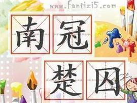中华文明《典出山西》第十一期:南冠楚囚