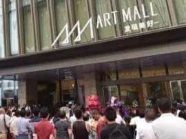 """""""融侨中心ART MALL""""为城市点亮商业空间的艺术范儿"""