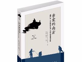 全国青工文学大赛获奖作品集《亲爱的南方》出版