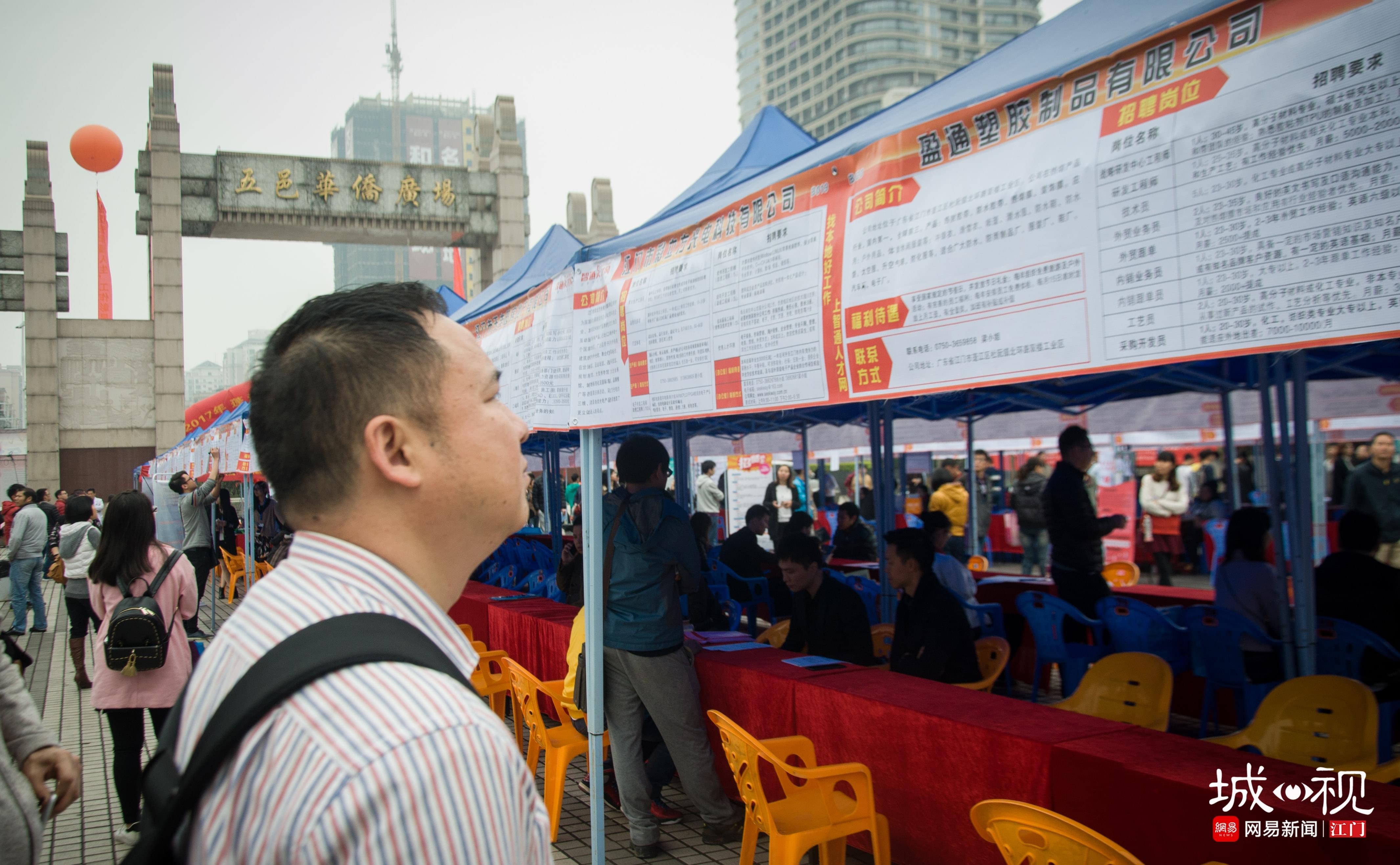 《城视》:江门春招季|三线城市青年就业微观