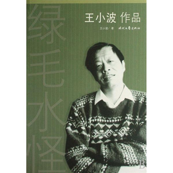 《绿毛水怪》之后,王小波又一神作即将翻拍电影