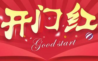 """椒江区城中村改造取得""""开门红"""""""