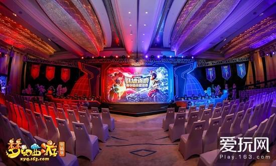《梦幻西游》玩家交流盛典现场速览:精彩即将揭幕