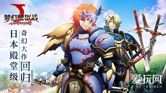 日本殿堂级奇幻大作——《梦幻模拟战》