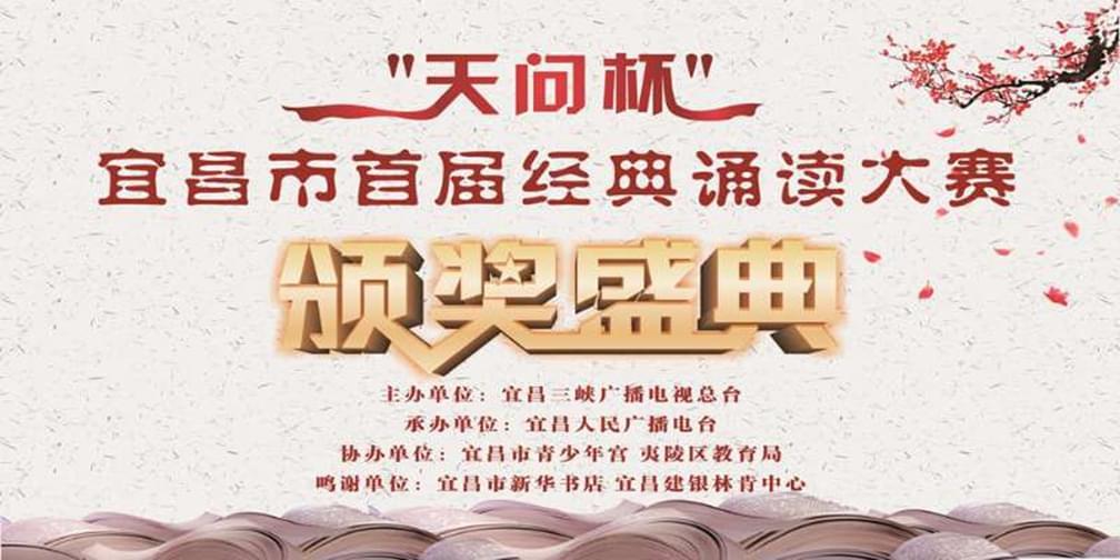 宜昌首届经典诵读大赛颁奖盛典直播