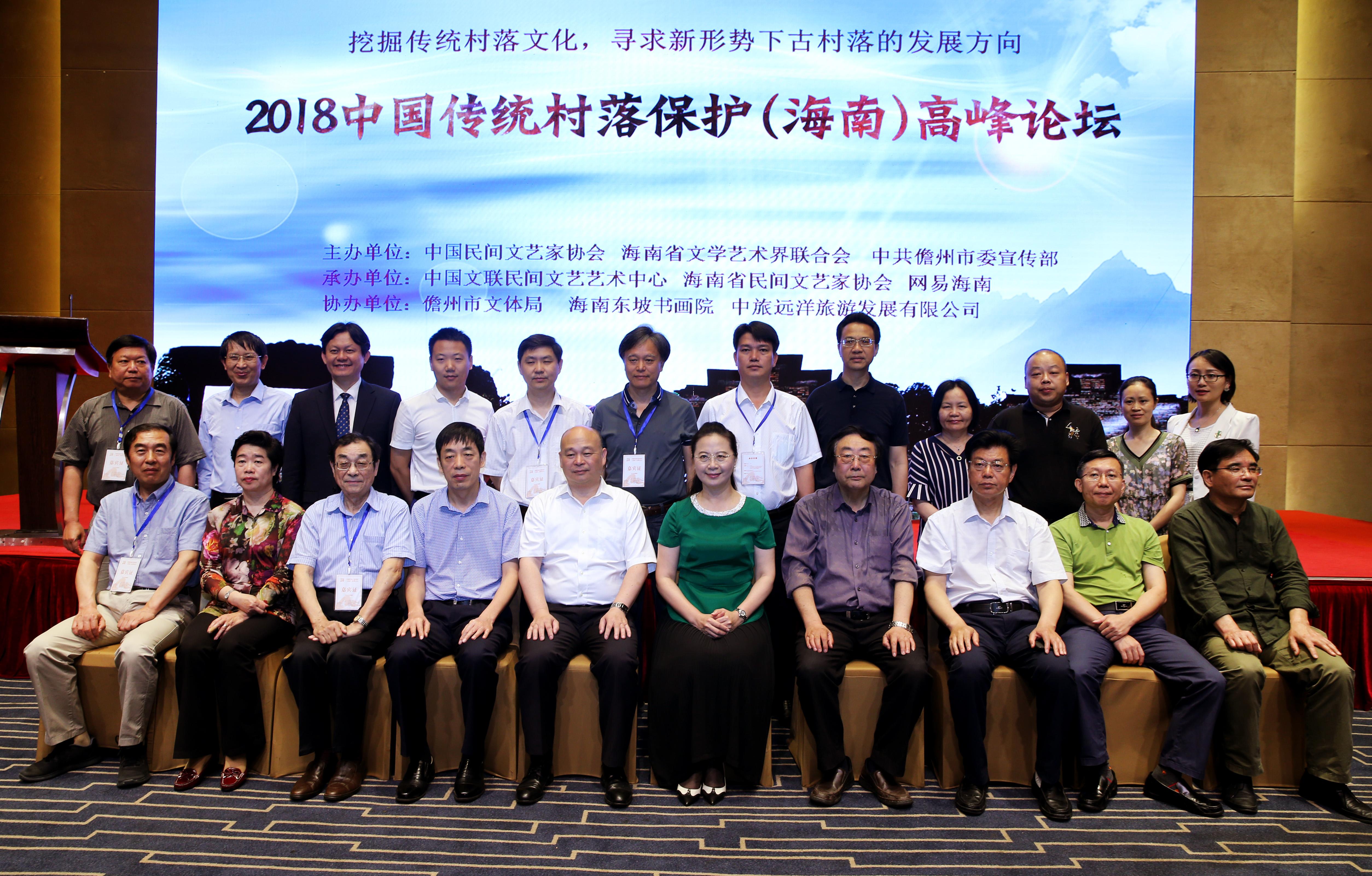 专家学者齐聚儋州 为村落保护探路寻方