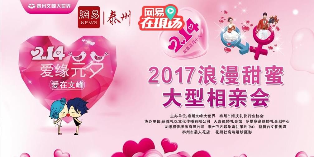 2017浪漫甜蜜大型相亲会