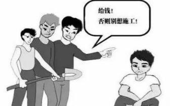高阳检察严惩非法阻工犯罪 助力区域经济发