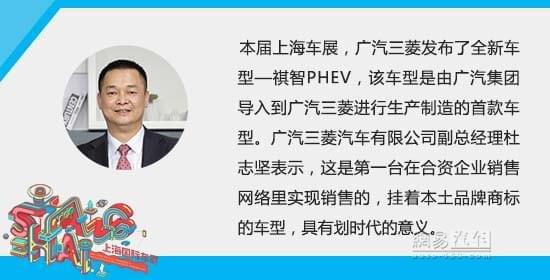 广汽三菱汽车有限公司副总经理杜志坚