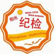 """一起监督!惠州""""阳光纪检""""开放日将两月举行一次"""