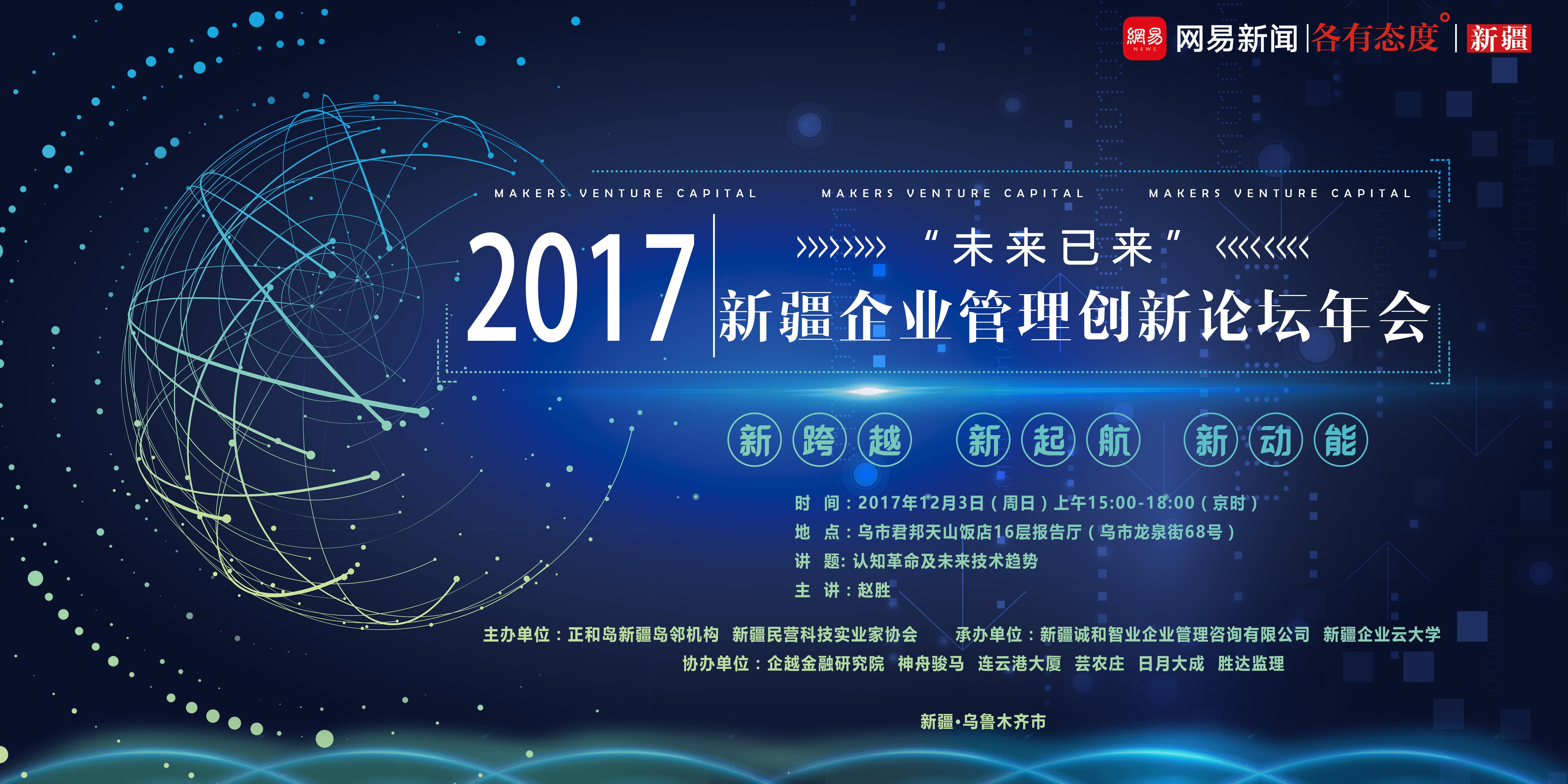 """直播丨""""未来已来""""2017新疆企业管理创新论坛年会"""
