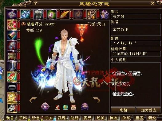 天龙八部全球争霸赛专访:我为枭雄、指路乔峰