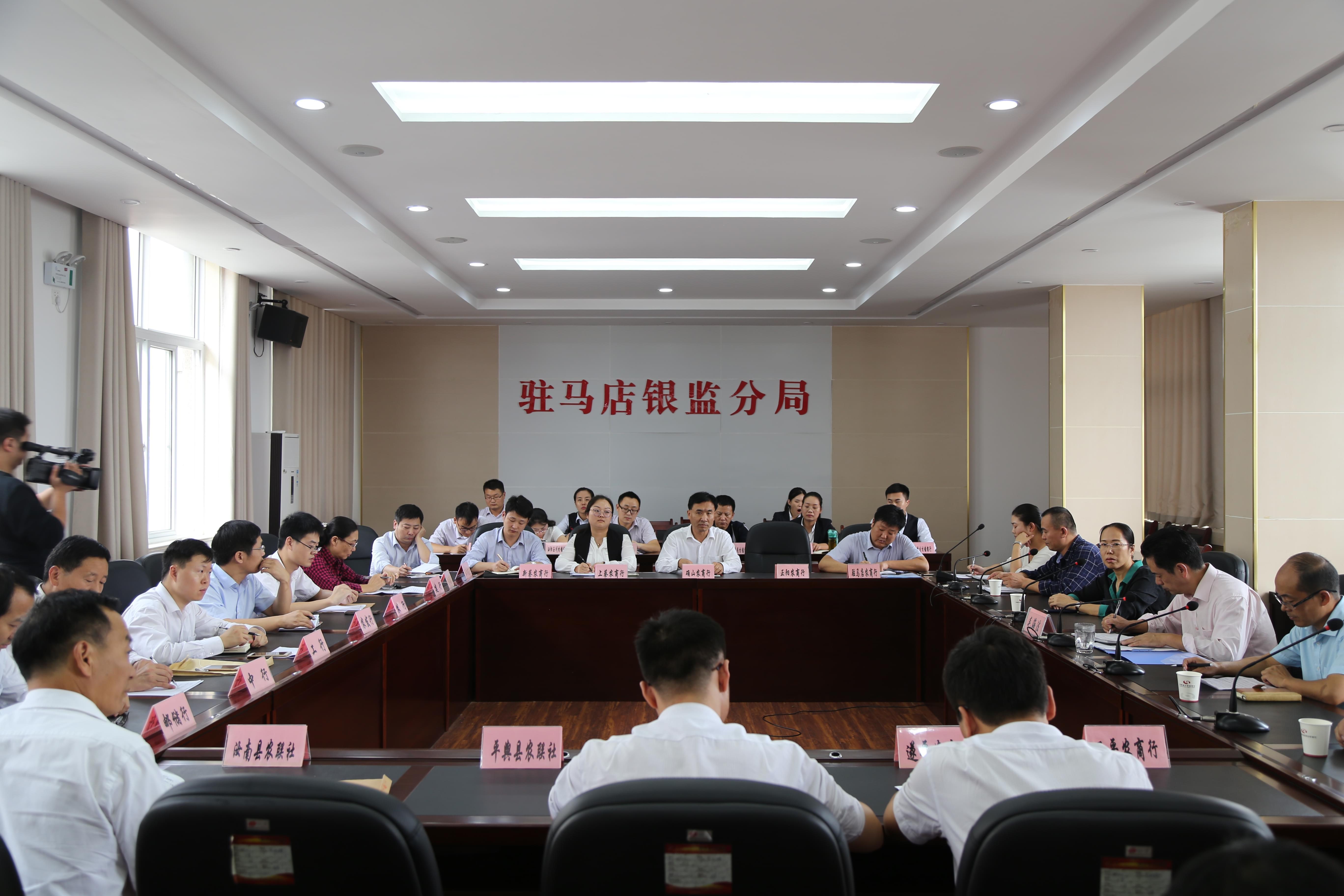 驻马店银监分局召开全市银行业信息宣传工作会议