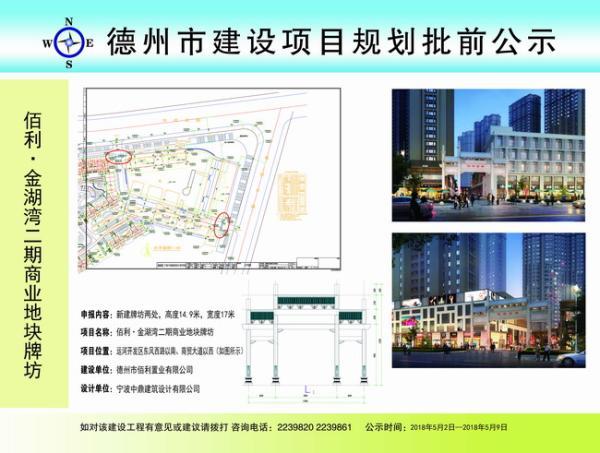 佰利金湖湾二期商业地块牌坊建设工程规划许可公示