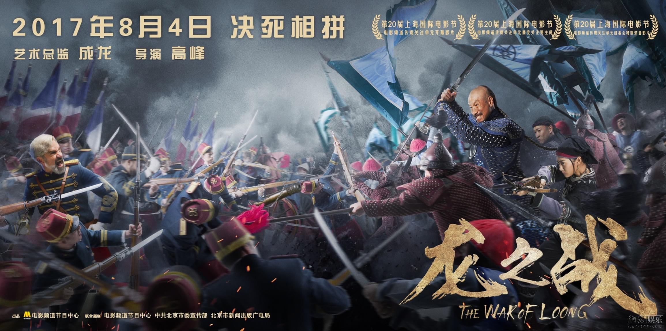 《龙之战》曝海报 成暑期档最受关注战争电影