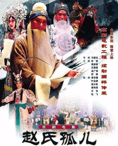 京剧留影 国粹传香 《穆桂英挂帅》上映