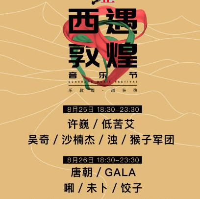 2017西遇敦煌音乐节 许巍猴子军团加盟图片