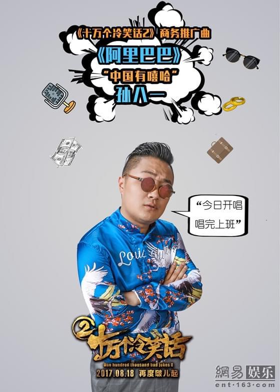 《十万个冷笑话2》发推广曲 孙八一首唱电影