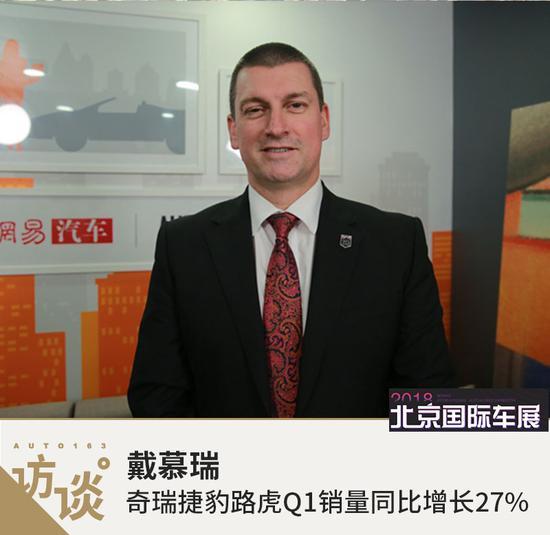戴慕瑞:奇瑞捷豹路虎Q1销量同比增长27%