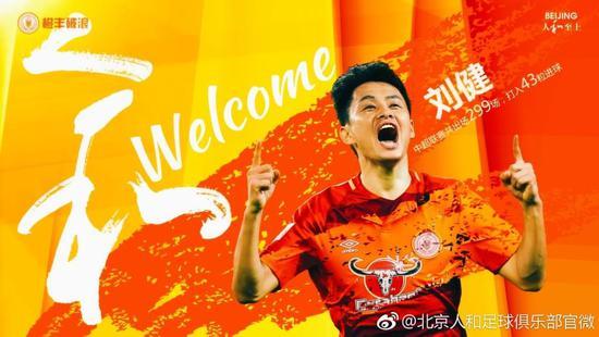 人和副总:与刘健签了3年 邓涵文换他是双赢交易