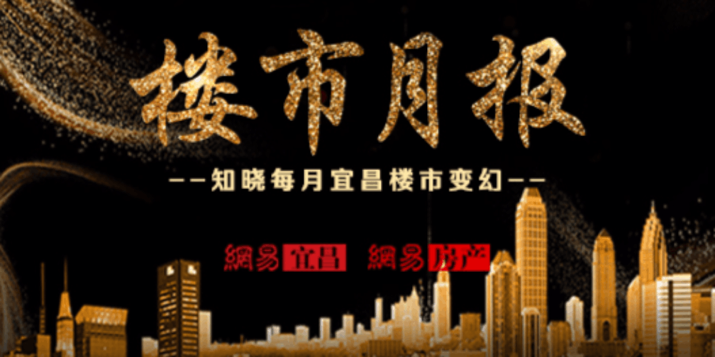 网易宜昌8月楼市月报 成交环比下跌5.5%均价上涨