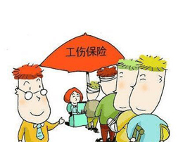 """2020年山东工伤保险基金将实现""""五统一"""""""