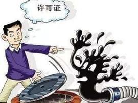 首张吉林省13个重点行业新版排污许可证核发