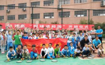 共享体育教育:经开区的孩子练起了网球