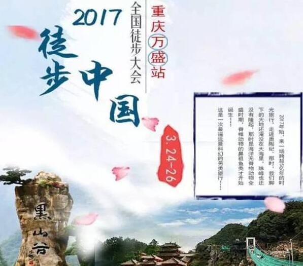 2017徒步中国·全国徒步大会 重庆万盛站明日启幕