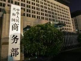 商务部回应福耀在美危机:走出去企业要审慎决策