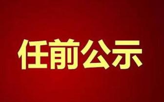 内蒙古两地公示18名拟提任县处级干部
