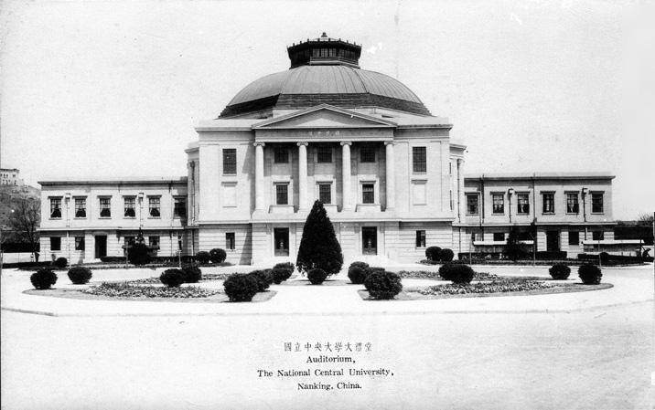 1930年的国立中央大学大礼堂/wikipedia