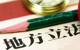 《唐山市地方立法条例(修订草案)》通过会议审议