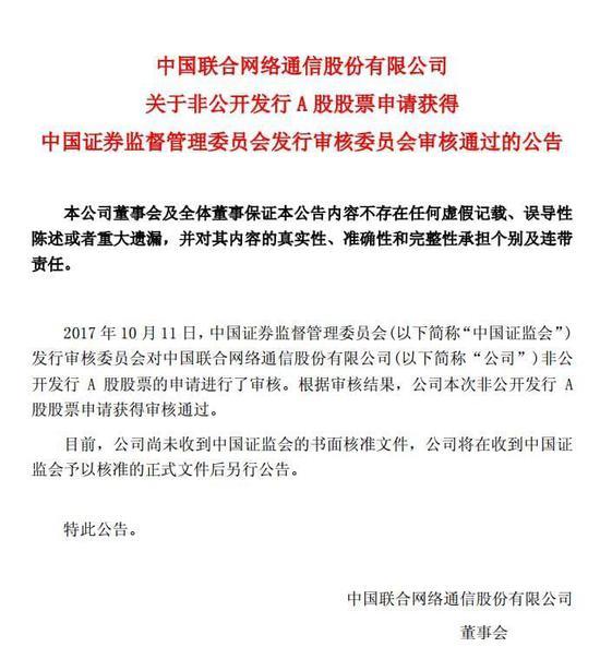 中国联通非公开发行A股申请获得证监会审核通过