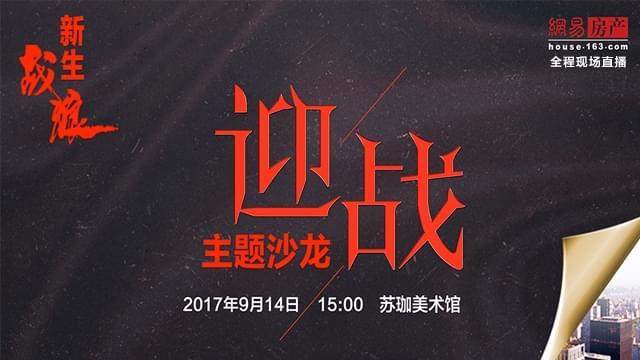 新生战狼之《迎战》主题沙龙15:00开播