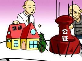 儿子去世在京有房产 老人可在南京办继承公证