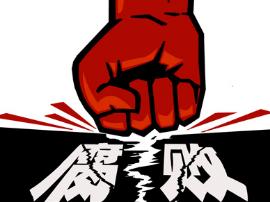 南宁江南区原教育局长受贿被查 从图书采购中获利
