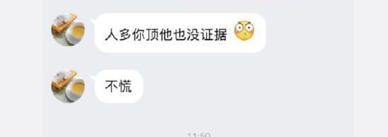 比日本电车痴汉更恶心的,就是中国的顶族