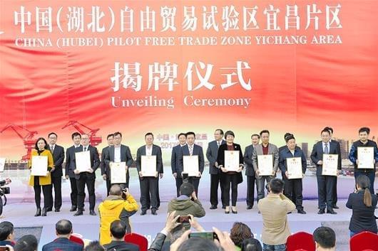 中国(湖北)自由贸易试验区宜昌片区揭牌运行