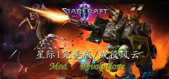 战役风云/星际1完美版——国服最强MOD重装出阵