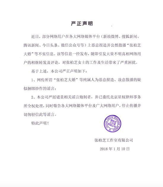 网曝张柏芝嫁小10岁帅哥 工作室否认:恶意捏造