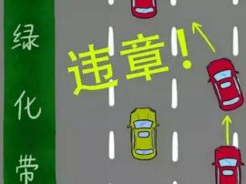 """超车""""姿势""""有讲究?如此超车 当心罚款扣分"""